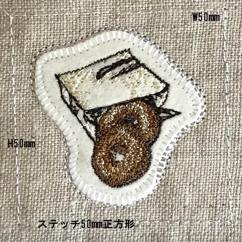 ドーナツ刺繍ステッチサイズ