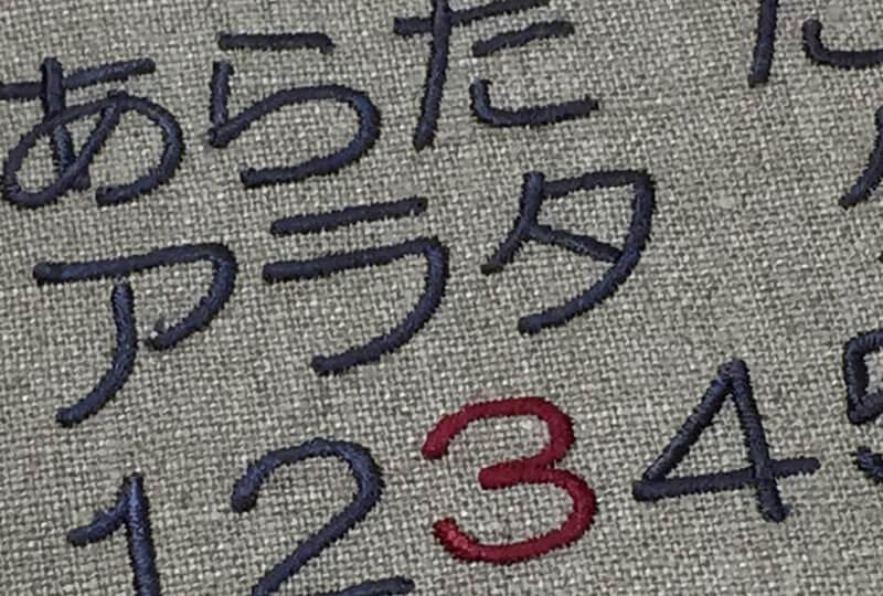 刺繍の文字・ひらがな・カタカナ・数字のフォント見本
