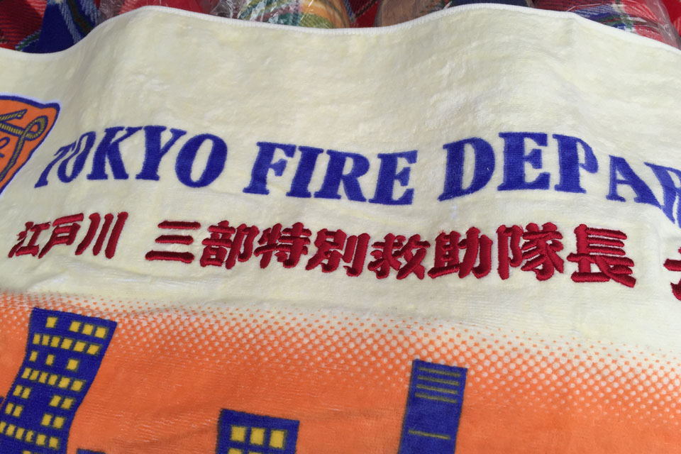 tokyo fire department 東京消防庁<江戸川消防署>のスタッフの方からの名入れ刺繍のご依頼例
