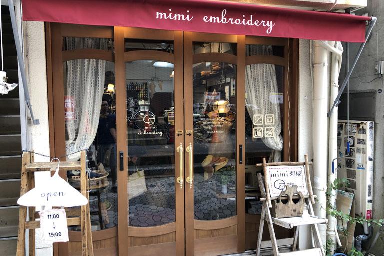 mimi刺繍営業中の外観