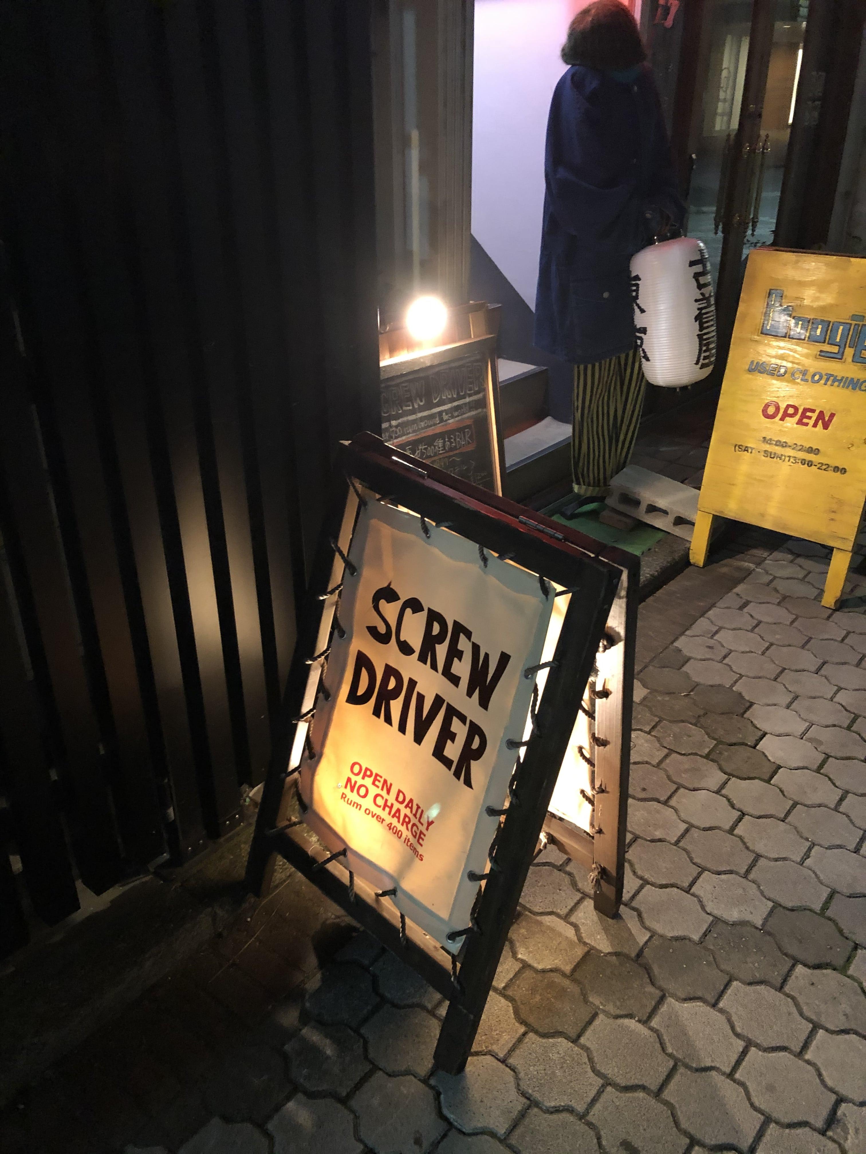 夜のスクリュードライバーさんの階段前とBoogieさんの看板