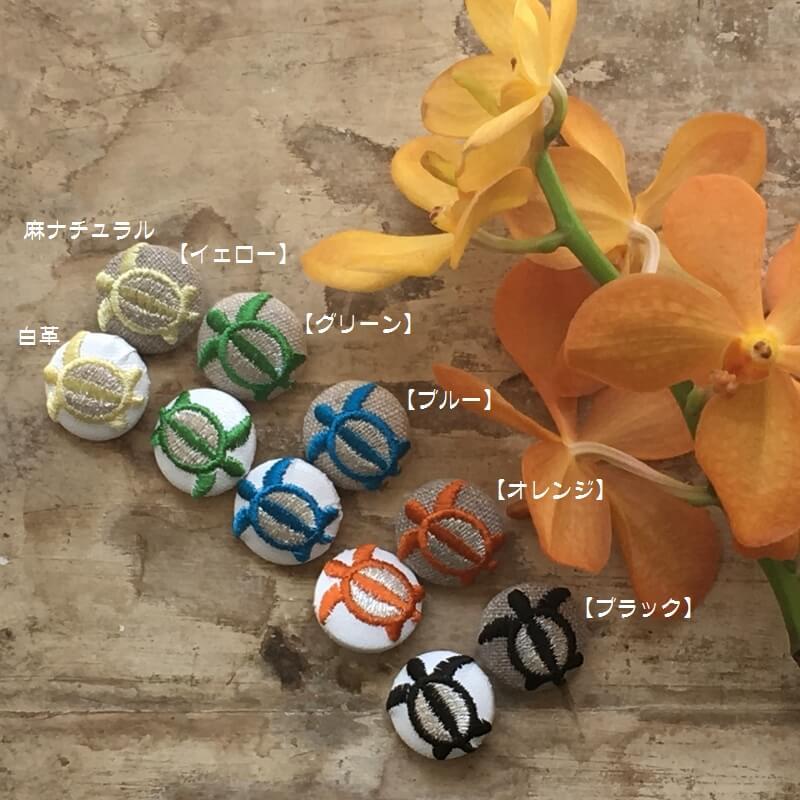 ホヌ22刺繍ボタンカラー
