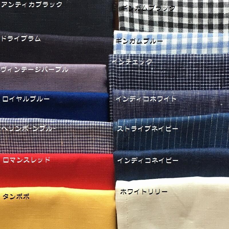 リネンHT名入れ刺繍カラー