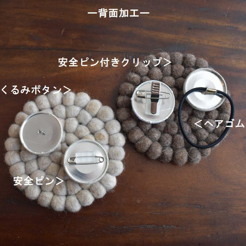 白くまママ刺繍くるみボタン38mm背面加工