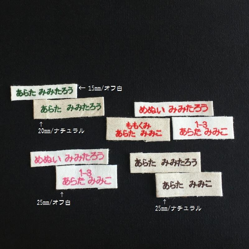 テープ麻混かな幅の紹介