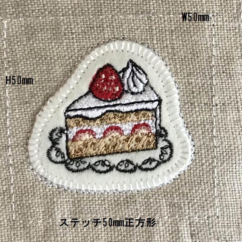 イチゴショートケーキ刺繍ステッチサイズ