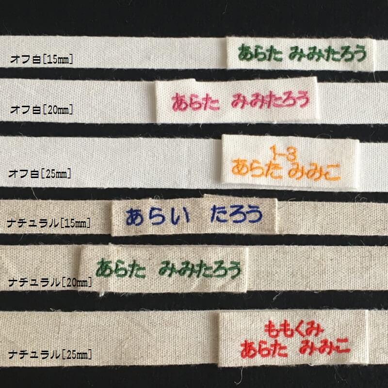 テープ麻混かな文字有り