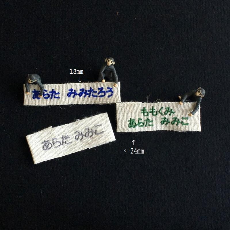 麻:刺繍ネームタグ/ひらがなサイズ