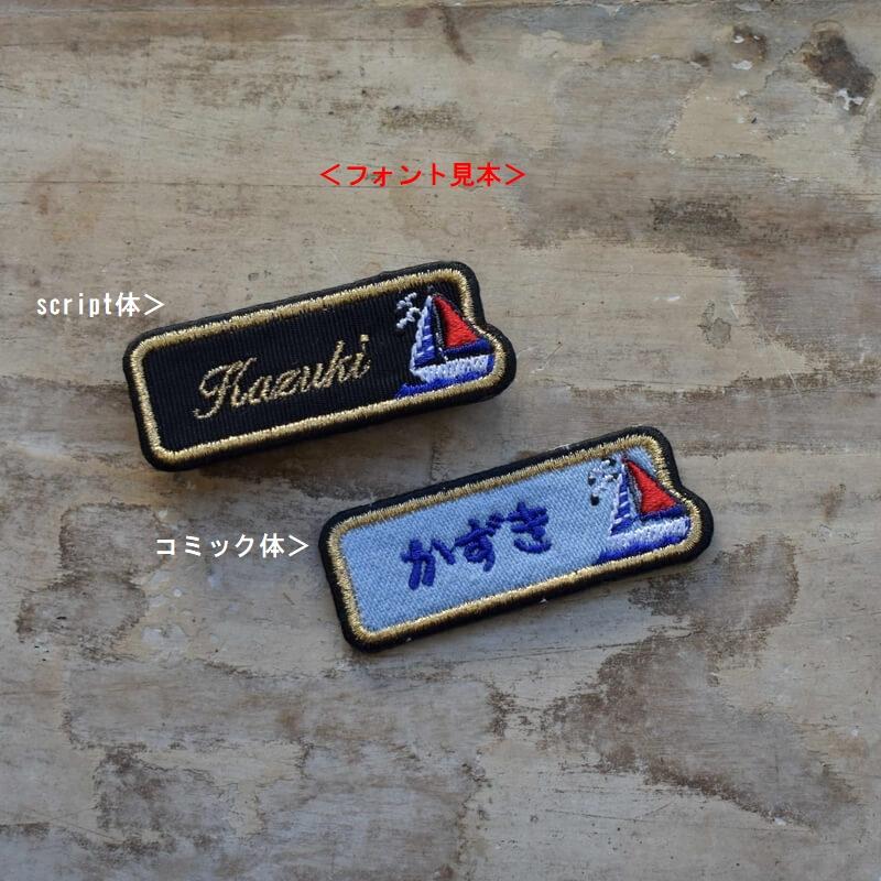 ミニマムネームプレート/乗物フォント見本