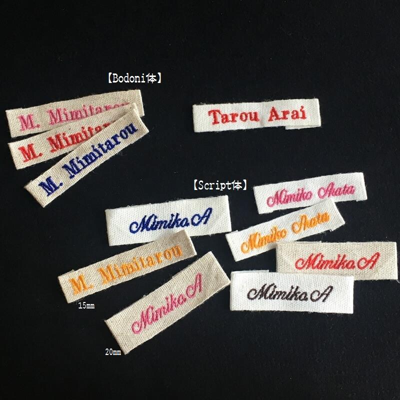 麻混:刺繍ネームタグabc文字種類