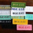 ひらがな・漢字/刺繍ワッペン・ステッカー[長方形6枚セット]