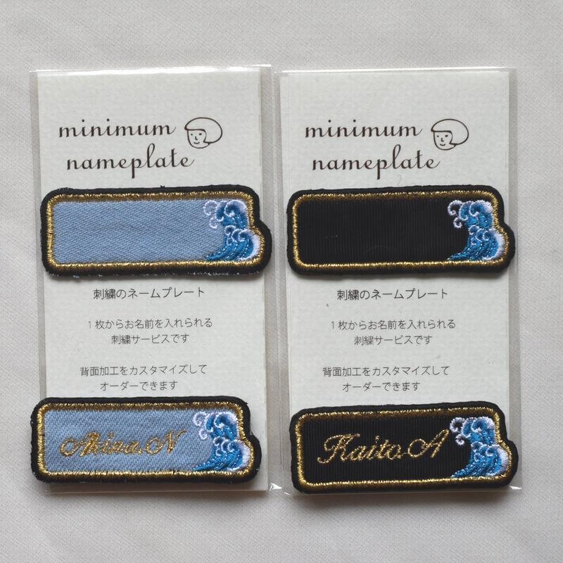 ミニマムネ-ムプレート海波台紙