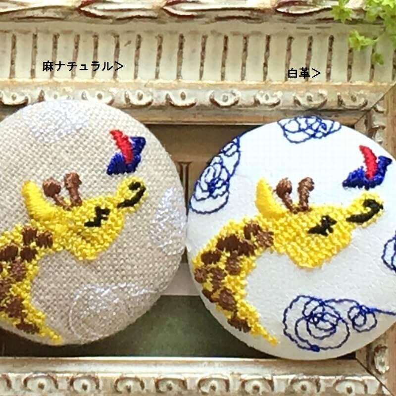 キリンと小鳥刺繍くるみ38色サンプル