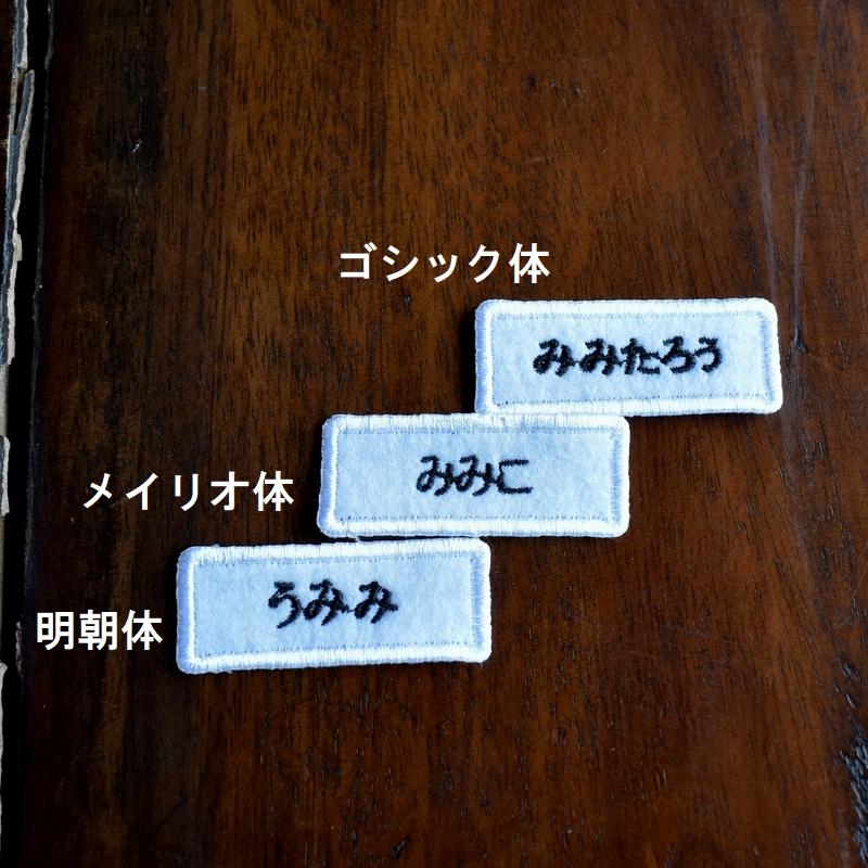 かな刺繍ワッペン/四角S3種WH