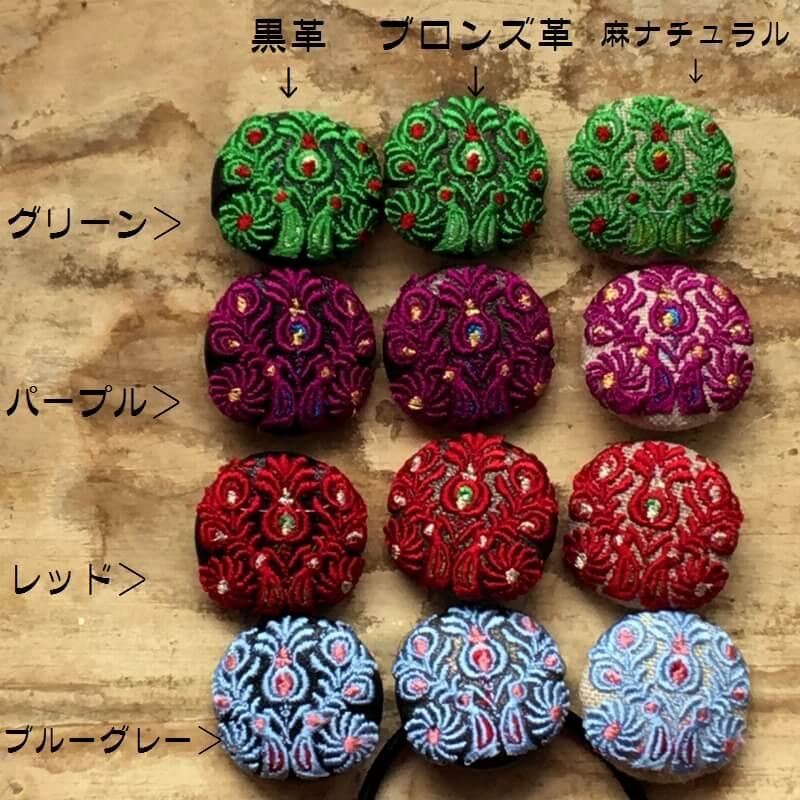ハンガリー孔雀29刺繍ボタンカラー