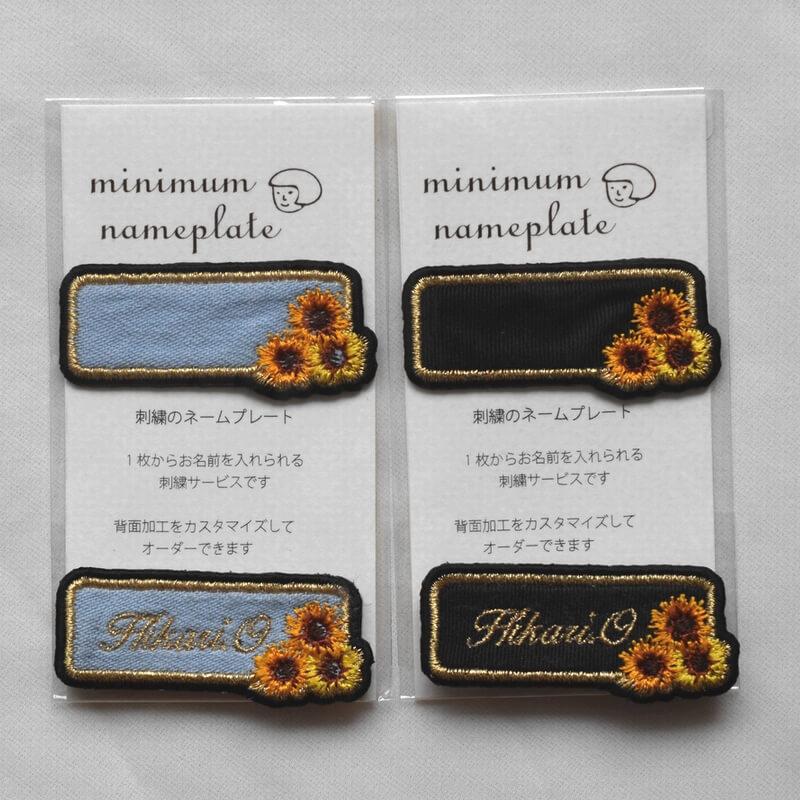 ミニマム向日葵刺繍ネ-ムプレ-ト台紙付き
