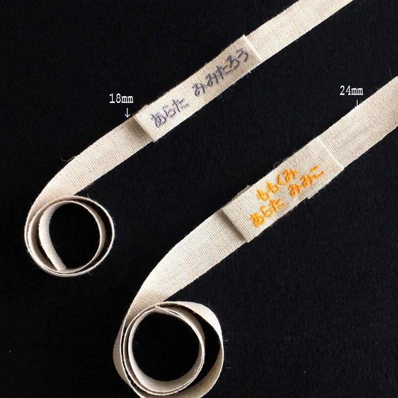 麻:刺繍ネームタグ/ひらがなサイズ文字入り