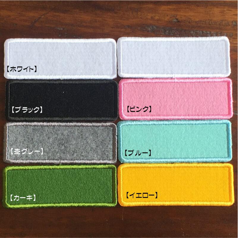 ひらがな漢字/W四角フェルト用のフェルト。文字なしカラーバリエーション