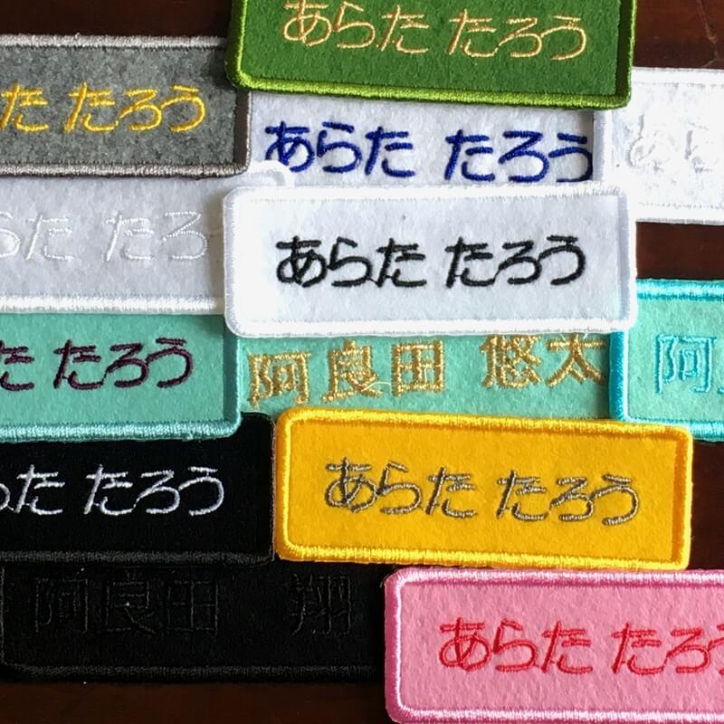 ひらがな漢字/W四角見本ワッペンアップ