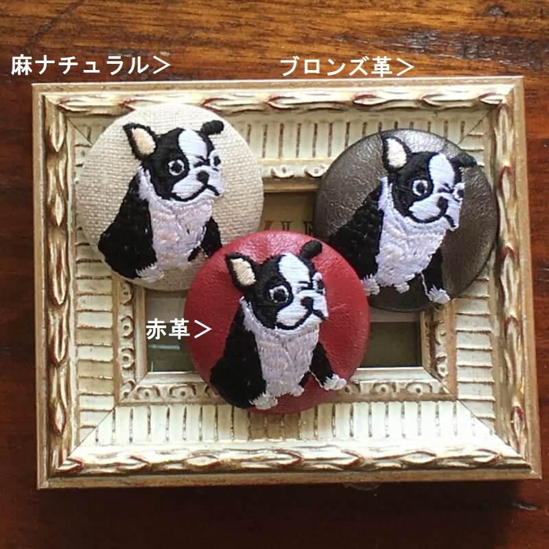 フレンチブルドック38刺繍くるみブローチ生地サンプル
