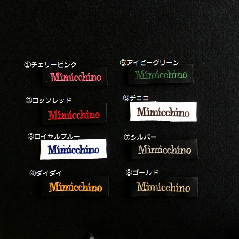 リボン:刺繍ネームタグabc糸色見本