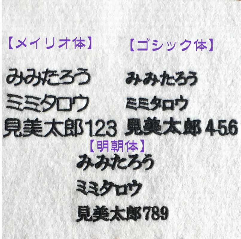 かな刺繍ワッペン/四角S文字見本