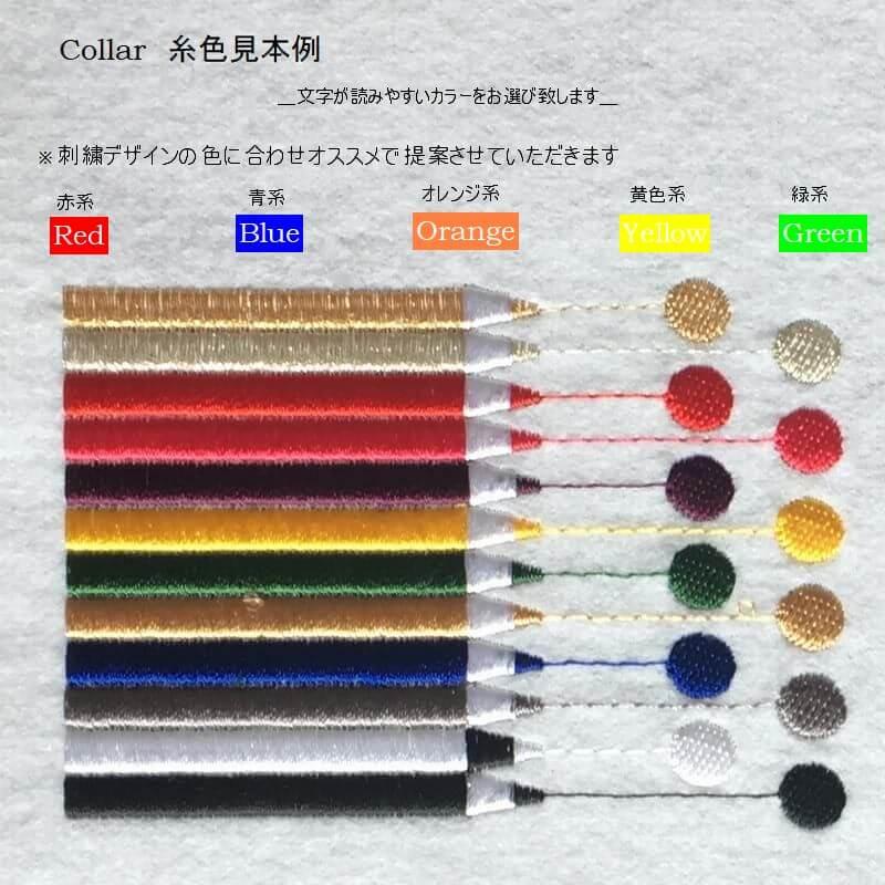 刺繍ネ-ムプレ-ト色見本帳例