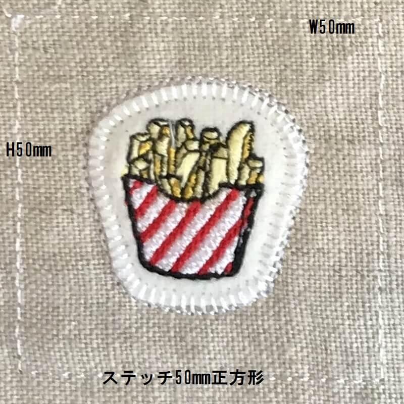 フレンチフライポテト刺繍Rステッチサイズ