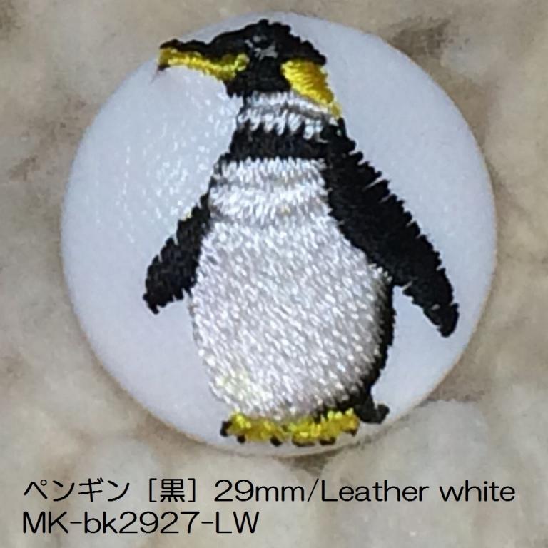 MK-bk2927