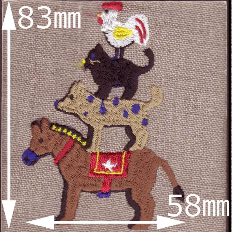 ブレーメンの音楽隊カラー[グリム童話]刺繍図案デザインのサイズ表記