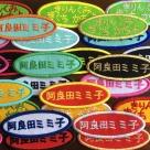 お名前刺繍ワッペン/ゴシック体[楕円M]イメージ全体アップ