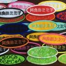 お名前刺繍ワッペン/メイリオ体[四角M]全色イメージアップ