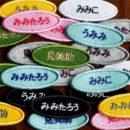 ネーム刺繍ワッペン/Sサイズ[楕円形]かな・漢字6枚セット