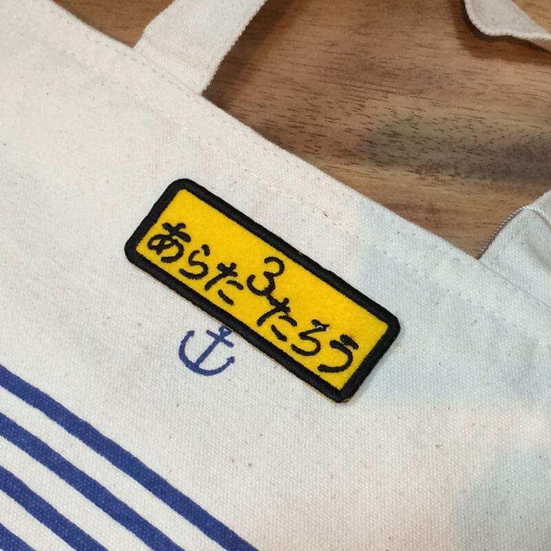 お名前刺繍ワッペン/コミック体[四角M]サンプル使用例白いトートバッグ