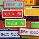 お名前刺繍ワッペン/メイリオ体[四角M]5枚セットイメージアップ