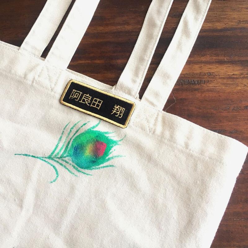 漢字のお名前ワッペン/メイリオ体[四角Mフェルト]をトートバッグに貼り付けた使用例