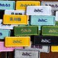 かな刺繍ワッペン/四角S平置き