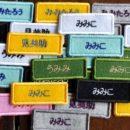 ネーム刺繍ワッペン/Sサイズ[長方形]かな・漢字6枚セット