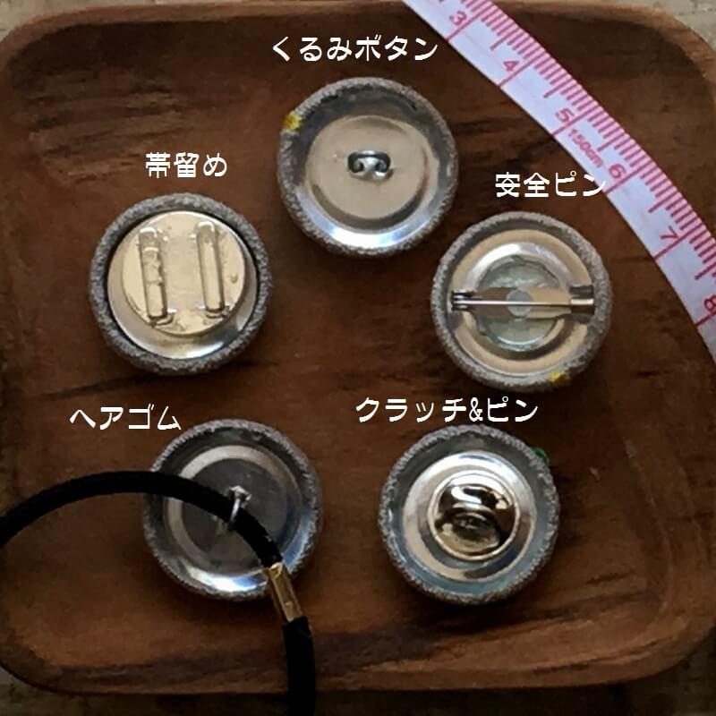 オウム22刺繍ボタン背面加工