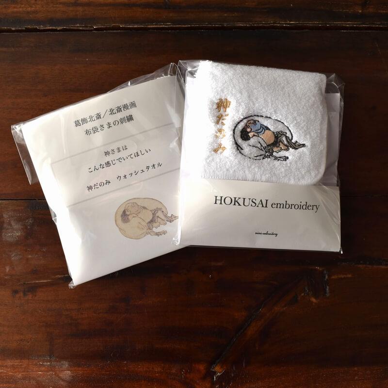 北斎漫画[浮世絵刺繍]布袋さまのタオル台紙入りイメージ