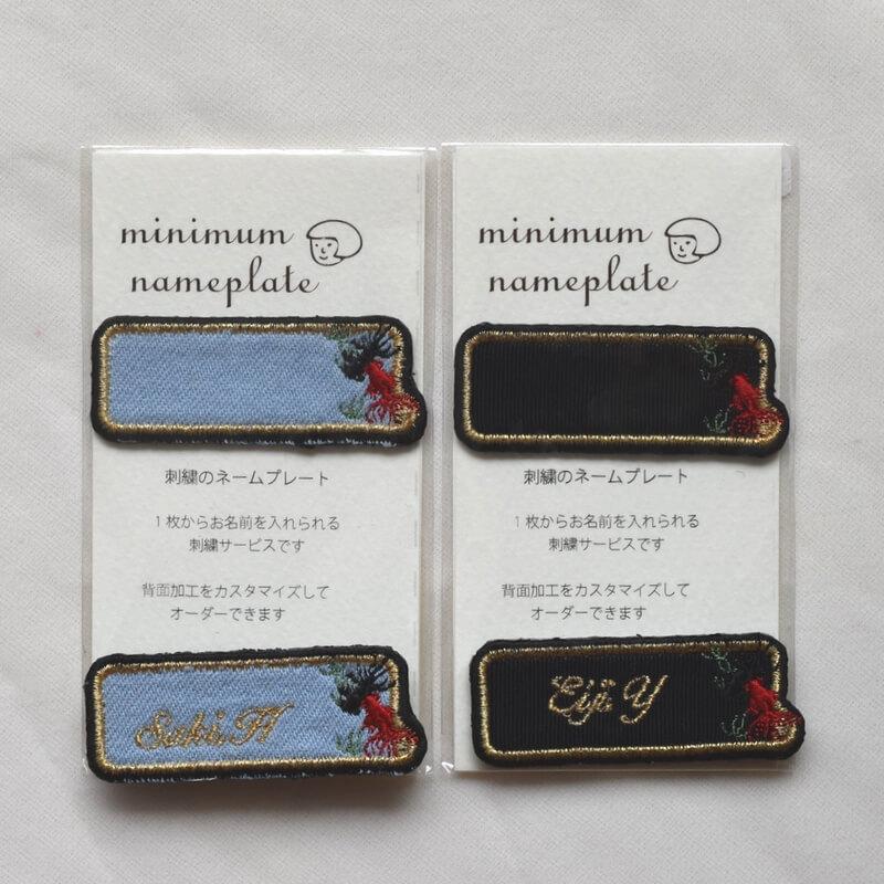 ミニマム金魚ネ-ムプレ-ト_台紙付き