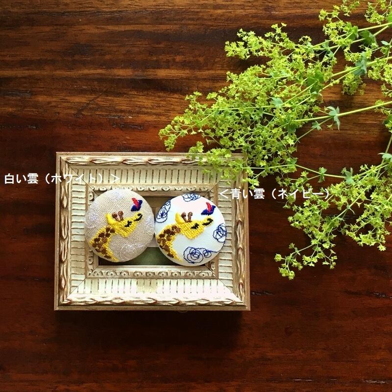 キリンと小鳥刺繍くるみ38色サンプルイメージ