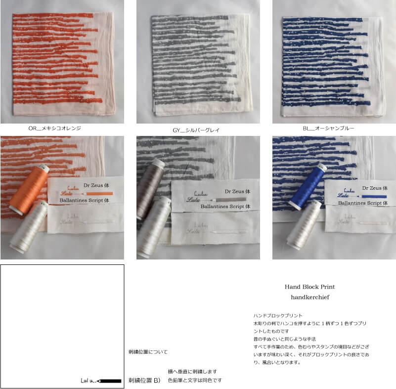 IC-7080_ボイルハンカチ刺繍位置