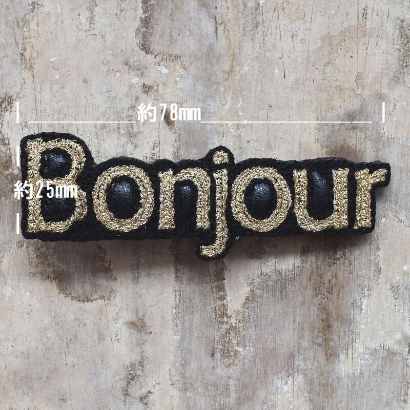 ボンジュール[Bonjour]刺繍クリップサイズ表記