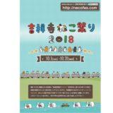 2018gallery-吉祥寺猫祭り-66
