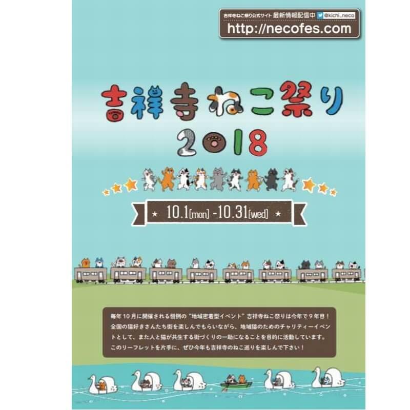 猫祭り2018パンフレット表紙