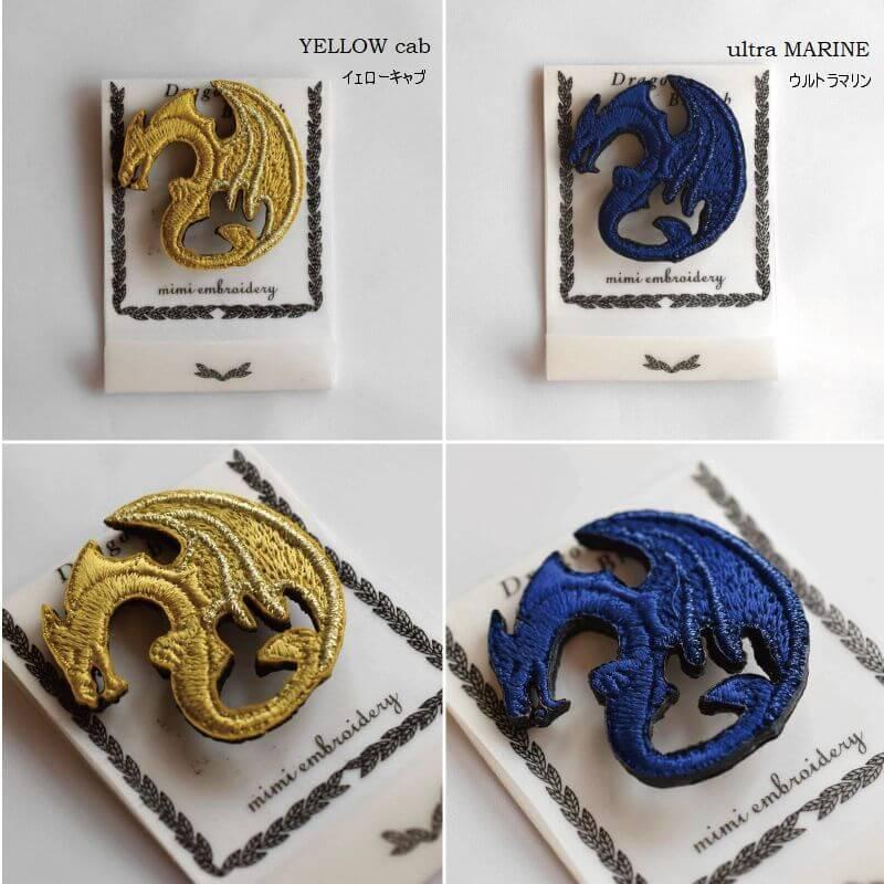 ドラゴン刺繍ブローチカラーYELLOWとBLUE