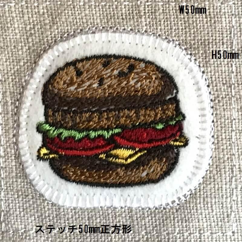 チーズハンバーガー刺繍サイズ