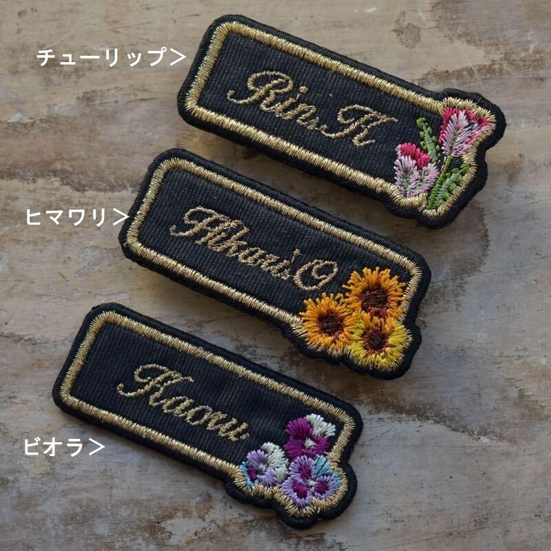 ミニマムネームプレート/花デザイン種類