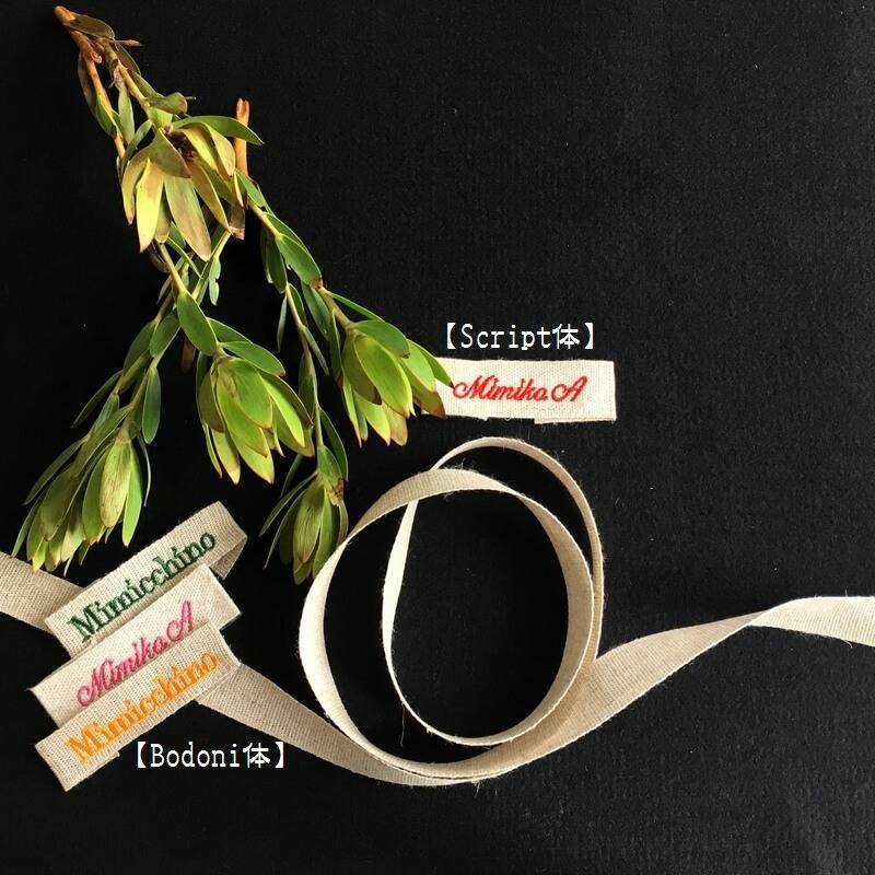 リネン麻:刺繍ネームabcフォント